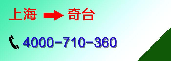 上海到奇台依威廉希尔手机